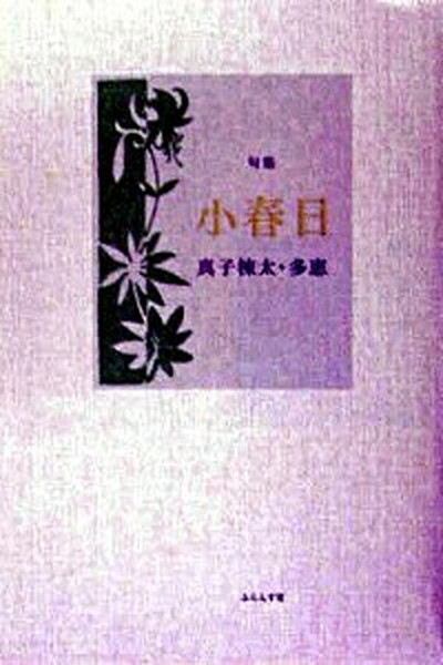 【中古】小春日 句集 /ふらんす堂/真子棟太 (単行本)