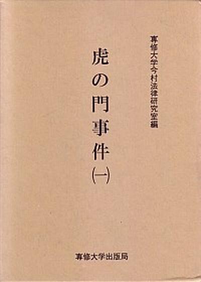 【中古】虎の門事件 1 /専修大学出版局/専修大学 (単行本)