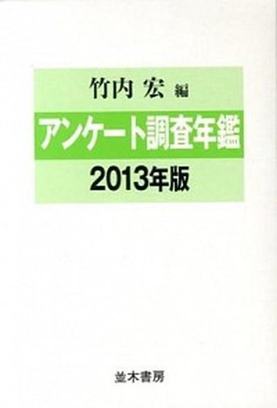 【中古】アンケ-ト調査年鑑 vol.26(2013年版) /並木書房/竹内宏 (単行本)