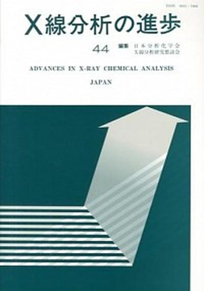 【中古】X線分析の進歩 44/アグネ技術センタ-/日本分析化学会 44 (単行本) (単行本), ウンナンシ:18fd4f77 --- sunward.msk.ru