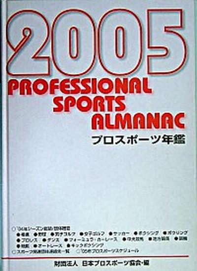 【中古】プロスポ-ツ年鑑 2005年 /日本プロスポ-ツ協会/日本プロスポ-ツ協会 (単行本)