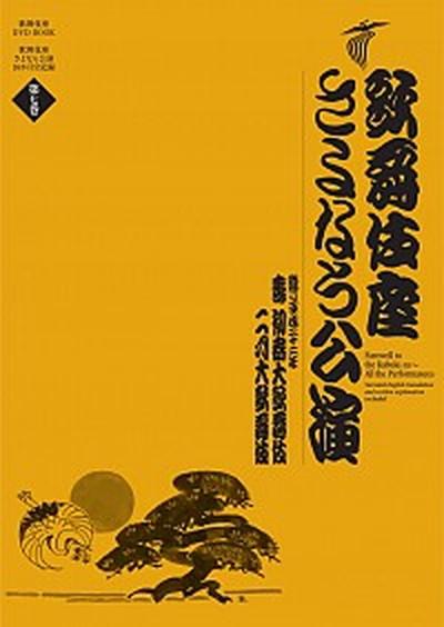 【中古】歌舞伎座さよなら公演 16か月全記録 第7巻 /小学館/河竹登志夫 (単行本)
