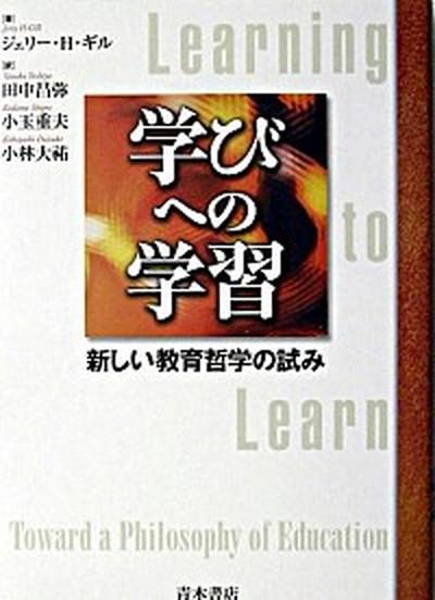 【中古】学びへの学習 新しい教育哲学の試み /青木書店/ジェリ-・H.ギル (単行本)