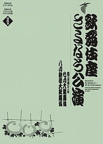 送料無料 セール特別価格 中古 歌舞伎座さよなら公演 16か月全記録 小学館 河竹登志夫 単行本 第4巻 高品質