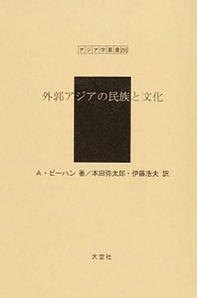 【中古】外郭アジアの民族と文化  /大空社/アルトゥル・ビ-ハン (単行本)
