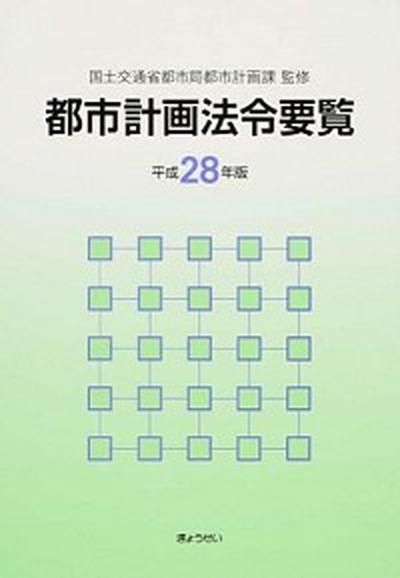 【中古】都市計画法令要覧 平成28年版 /ぎょうせい/都市計画法制研究会 (単行本)