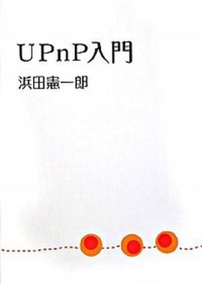 【中古】UPnP入門  /ブイツ-ソリュ-ション/浜田憲一郎 (単行本)