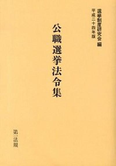 【中古】公職選挙法令集 平成24年版 /第一法規出版/選挙制度研究会 (単行本)