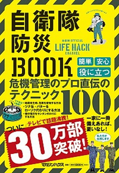 【送料無料】 【中古】自衛隊防災BOOK 自衛隊OFFICIAL LIFE HACK CHA /マガジンハウス(単行本(ソフトカバー))