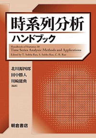 【中古】時系列分析ハンドブック  /朝倉書店/タタ・スバ・ラオ (単行本)