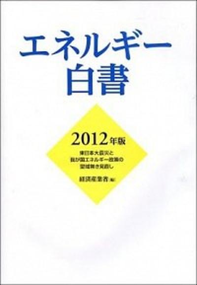 【中古】エネルギ-白書 2012年版 /エネルギ-フォ-ラム/経済産業省 (大型本)
