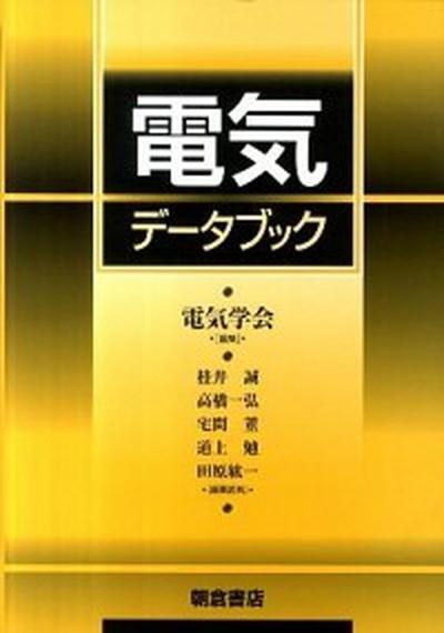 【中古】電気デ-タブック  /朝倉書店/電気学会 (単行本)
