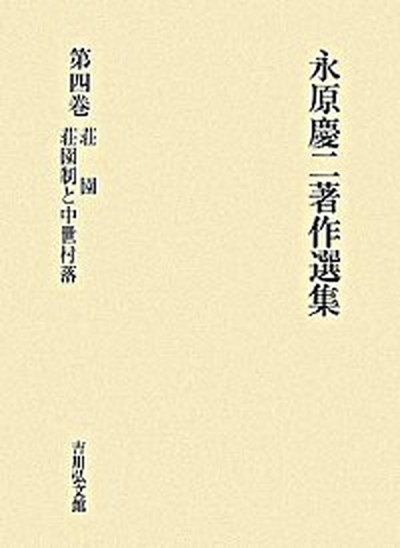 【中古】永原慶二著作選集 第4巻 /吉川弘文館/永原慶二 (単行本)