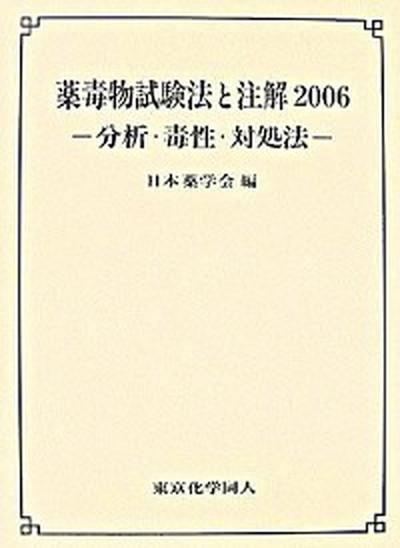 【中古】薬毒物試験法と注解 分析・毒性・対処法 2006 /東京化学同人/日本薬学会 (単行本)