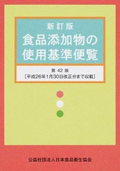 【中古】食品添加物の使用基準便覧 新訂版(第42版/日本食品衛生協会 (単行本) (単行本), アポロプラス:1aa4f71a --- sunward.msk.ru
