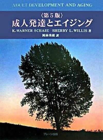 【中古】成人発達とエイジング  /ブレ-ン出版/K.ワ-ナ-・シェイエ (単行本)