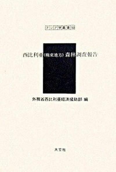 【中古】西比利亜極東地方森林調査報告 アジア学叢書 (単行本)