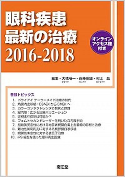 【中古】眼科疾患最新の治療 2016-2018 /南江堂/大橋裕一 (単行本)