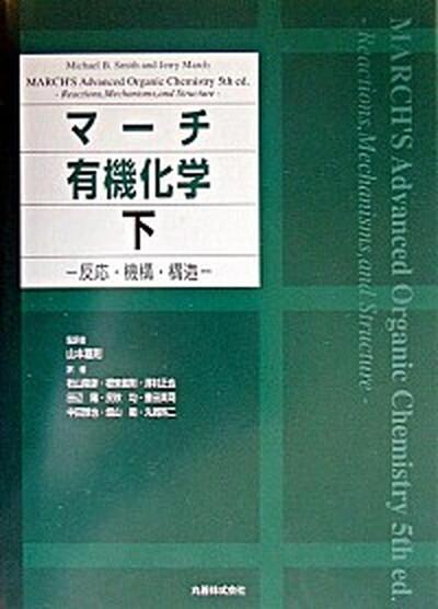 【中古】マ-チ有機化学 反応・機構・構造 下 /丸善出版/マイケル・B.スミス (単行本)