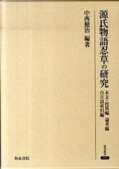 【中古】源氏物語忍草の研究  /和泉書院/中西健治 (単行本)