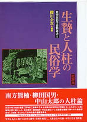 【中古】生贄と人柱の民俗学  /批評社/礫川全次 (単行本)