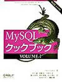 【送料無料】 【中古】MySQLクックブック MySQL 4.0対応 volume 1 /オライリ-・ジャパン/ポ-ル・デュボワ(単行本)