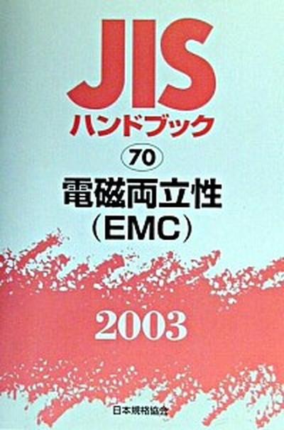 【中古】JISハンドブック 電磁両立性(EMC) 2003 /日本規格協会/日本規格協会 (単行本)