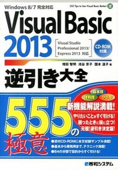 送料無料 中古 Visual Basic 2013逆引き大全555の極意 定番スタイル Windows 増田智明 販売期間 限定のお得なタイムセール 秀和システム 8 St 単行本 7完全対応