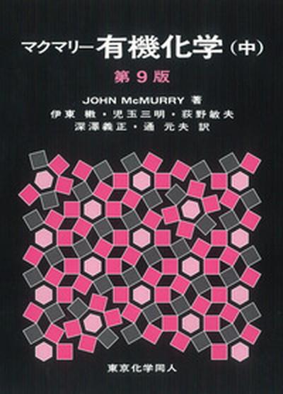 中古 マクマリー有機化学 格安SALEスタート 中 第9版 ジョン 東京化学同人 結婚祝い 単行本 マクマリー