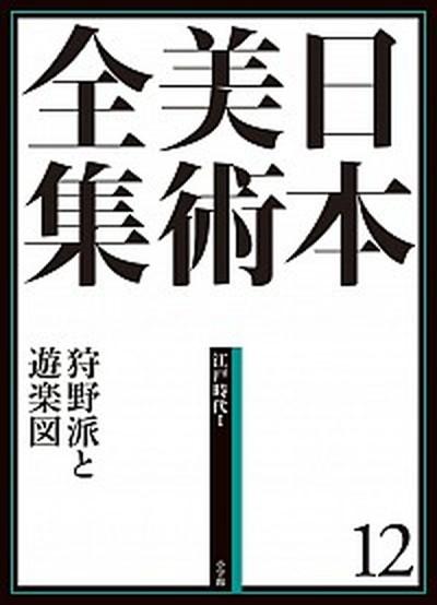 【中古】日本美術全集 第12巻(江戸時代 1) /小学館/辻惟雄 (大型本)