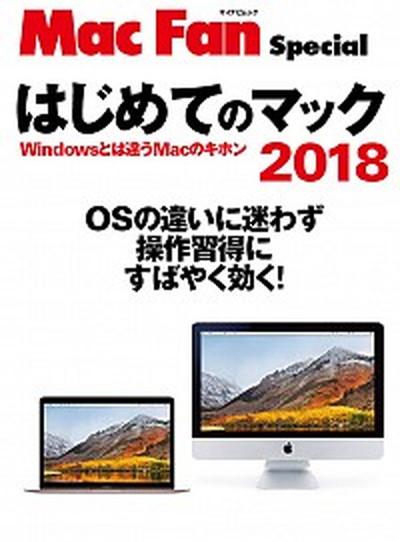送料無料 人気の製品 中古 2020新作 はじめてのマック Mac Fan 2018 ムック Special マイナビ出版