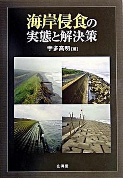 【中古】海岸侵食の実態と解決策  /山海堂/宇多高明 (単行本)