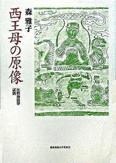 【中古】西王母の原像 比較神話学試論 /慶応義塾大学出版会/森雅子 (単行本)