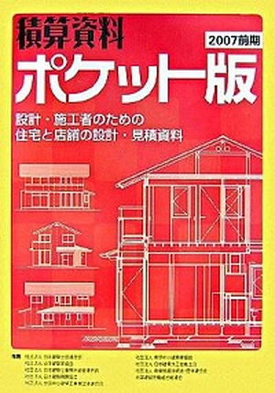 【中古】積算資料ポケット版 2007前期 /経済調査会/建築工事研究会 (単行本)