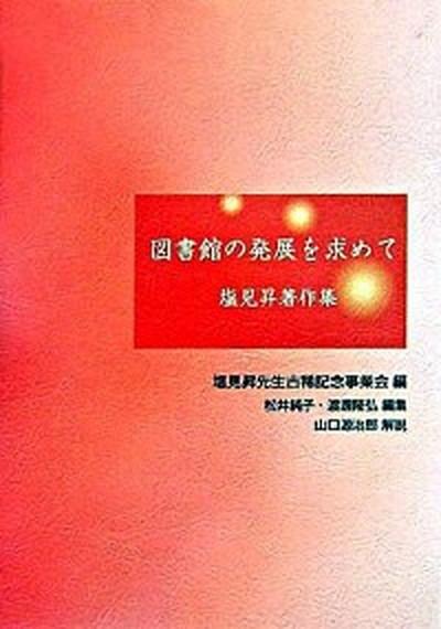 【中古】図書館の発展を求めて 塩見昇著作集 /日本図書館研究会/塩見昇 (単行本)