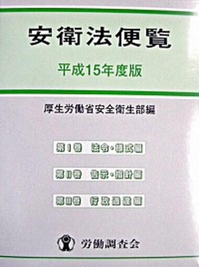 【中古】安衛法便覧 平成15年度版 /労働調査会/厚生労働省 (単行本)