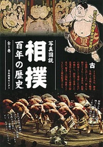 【中古】相撲百年の歴史 写真図説 /日本図書センタ-/池田雅雄 (大型本)