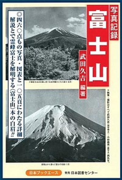 【中古】富士山 写真記録 /日本ブックエ-ス/武田久吉 (大型本)