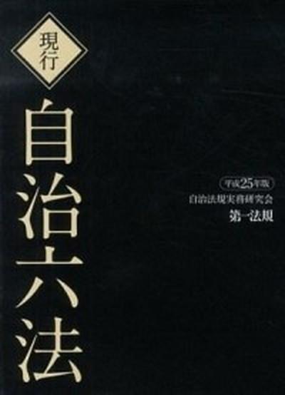 【中古】現行自治六法 平成25年版 /第一法規出版/自治法規実務研究会 (単行本)