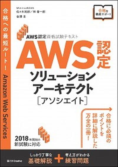 中古 有名な AWS認定ソリューションアーキテクト アソシエイト AWS認定資格試験テキスト 佐々木拓郎 SBクリエイティブ 単行本 激安通販販売