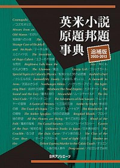 【中古】英米小説原題邦題事典  追補版2003-/日外アソシエ-ツ/日外アソシエ-ツ (単行本)