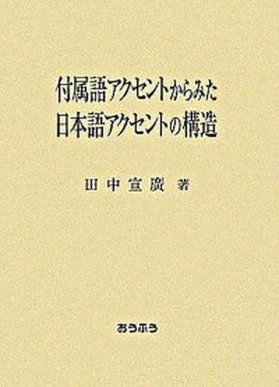 【中古】付属語アクセントからみた日本語アクセントの構造  /おうふう/田中宣廣 (単行本)