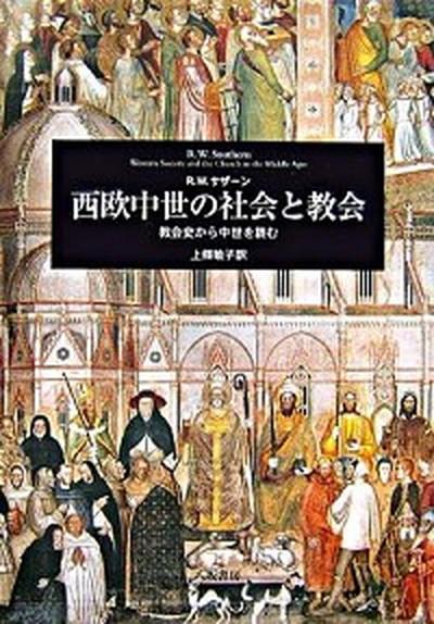 贈答品 送料無料 中古 西欧中世の社会と教会 教会史から中世を読む 八坂書房 サザン ウィリアム 単行本 至上 リチャ-ド