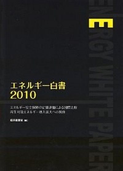 【中古】エネルギ-白書 2010年版 /ウィザップ/経済産業省 (大型本)