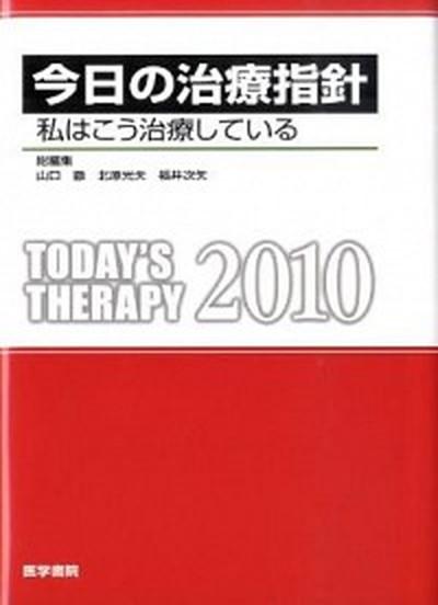 【中古】今日の治療指針ポケット判 私はこう治療している 1990年版 /医学書院/稲垣義明 (単行本)