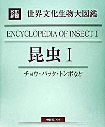 【中古】昆虫 1 /世界文化社 (単行本)