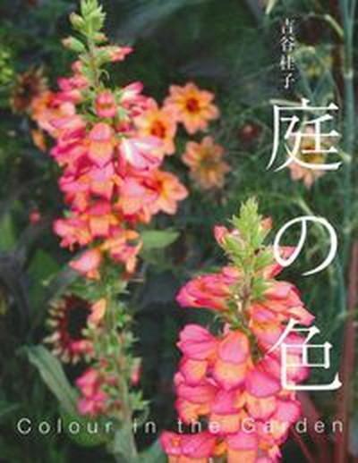 中古 庭の色 主婦の友社 吉谷桂子 希望者のみラッピング無料 高価値 単行本 ソフトカバー