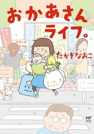 ブランド激安セール会場 送料無料 中古 超歓迎された おかあさんライフ KADOKAWA 単行本 たかぎなおこ