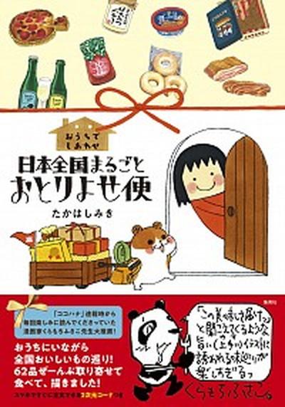 送料無料 中古 セール商品 おうちでしあわせ日本全国まるごとおとりよせ便 人気の製品 単行本 集英社 たかはしみき