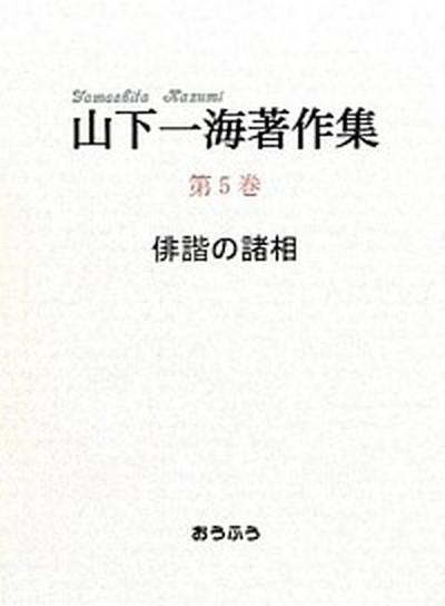 (単行本) 第5巻 【中古】山下一海著作集 /おうふう/山下一海